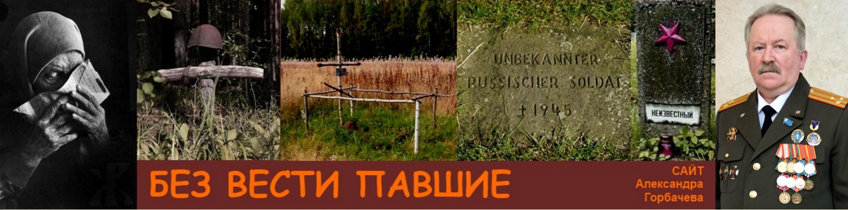 Горбачёв А.В.